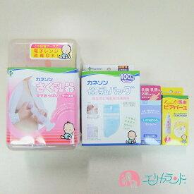 カネソン Kaneson ママおっぱい!搾乳機(ケース付) 母乳バッグ(100ml 50枚入) ピアバーユ(1本入) ランシノー(1本入) セット販売 ママ 赤ちゃん 母乳 搾乳 授乳 送料無料 ただし北海道・沖縄・離島は別途300円かかります。