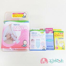 カネソン Kaneson ママおっぱい!搾乳機(ケース付) 母乳バッグ(150ml 20枚) ピアバーユ(1本入) ランシノー(1本入) セット販売 ママ 赤ちゃん 母乳 搾乳 授乳 送料無料 ただし北海道・沖縄・離島は別途300円かかります。