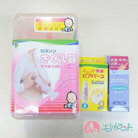 カネソン Kaneson ママおっぱい!搾乳機(ケース付) ピアバーユ(2本入) ランシノー(1本入) セット販売 ママ 赤ちゃん 搾乳 母乳 おっぱいのケアに 乳頭ケア 保湿 送料無料 ただし北海道・沖縄・離島は別途300円かかります。