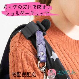 カネソン ショルダークリップ+ カネソン 抱っこひも 子守帯 かばんかけ コンパクト便で送料込