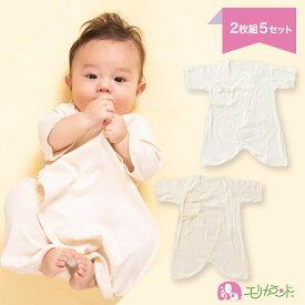 コンビ肌着 オーガニックコットン 子供 新生児 ベビー 赤ちゃん キナリ 白 2枚セット 5組 綿100% 50〜60cm 大人気商品