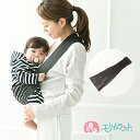 ベビースリング 【ベビーキャリー ポケット抱っこ 日本製 ちょい抱き 簡単 持ち運び可能 バッグに収納できる】【メー…