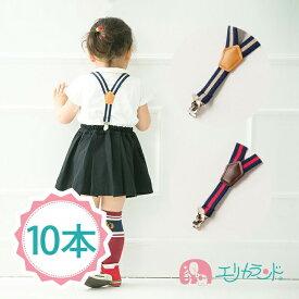 まとめ買い 10本セット サスペンダー 日本製 ベビー用 キッズ用 子供用 入学式 発表会 フォーマル(身長80cm〜115cm対応)ゴム幅2.0cm Y型サスペンダー 単品ご購入より5%OFF