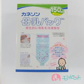 カネソン Kaneson 母乳バッグ150ml×20枚 メール便で送料無料