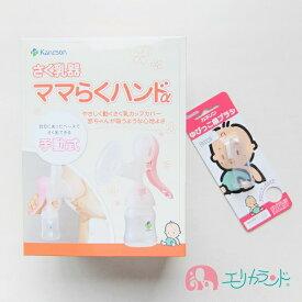 カネソン Kaneson ママらくハンドα ゆびっこ歯ブラシ ママ 赤ちゃん おくちのケア 歯ブラシ 乳児 乳歯 セット販売 送料無料 ただし北海道・沖縄・離島は別途300円かかります。