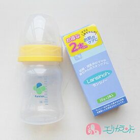 カネソン Kaneson 哺乳瓶(150ml) ランシノー2本入り おっぱいのケアに おっぱいトラブル 乳頭ケア 赤ちゃん ベビー 母乳 ミルク 授乳 保湿 セット販売 送料無料 ただし北海道・沖縄・離島は別途300円かかります。