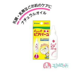 カネソン Kaneson ピアバーユ(25mL*1本入) 保湿 クリーム スキンケア 授乳 送料無料