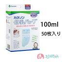 母乳バッグ カネソン Kaneson 100mL(50枚入)【母乳バッグ バッグ 赤ちゃん 新生児 授乳 搾乳 母乳 冷凍 保存 持ち運び 安心 安全 衛生…