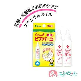 カネソン Kaneson ピアバーユ(25mL*2本入) 保湿 クリーム スキンケア 授乳 送料無料