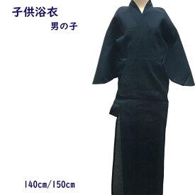 浴衣 子供 No.65 紺 リップル地 男の子 ボーイズ 140cm 150cm 【pos】