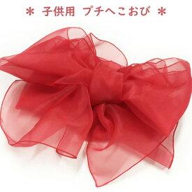 プチ兵児帯 子供 No.505 赤 2.3m〜2.4m 縞柄 日本製 浴衣帯 へこ帯 女の子 男の子 【POS】