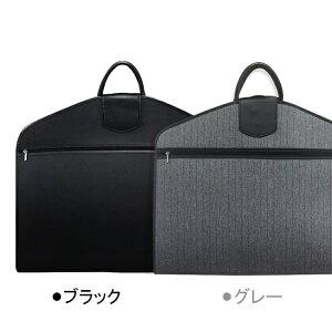 スーツカバー ハンガー付き ガーメントバッグ ハンガーバッグ ツーリストバッグ スーツバック テーラーバッグ キャリーバッグ 二つ折りスーツケース 大きいサイズ SK0011