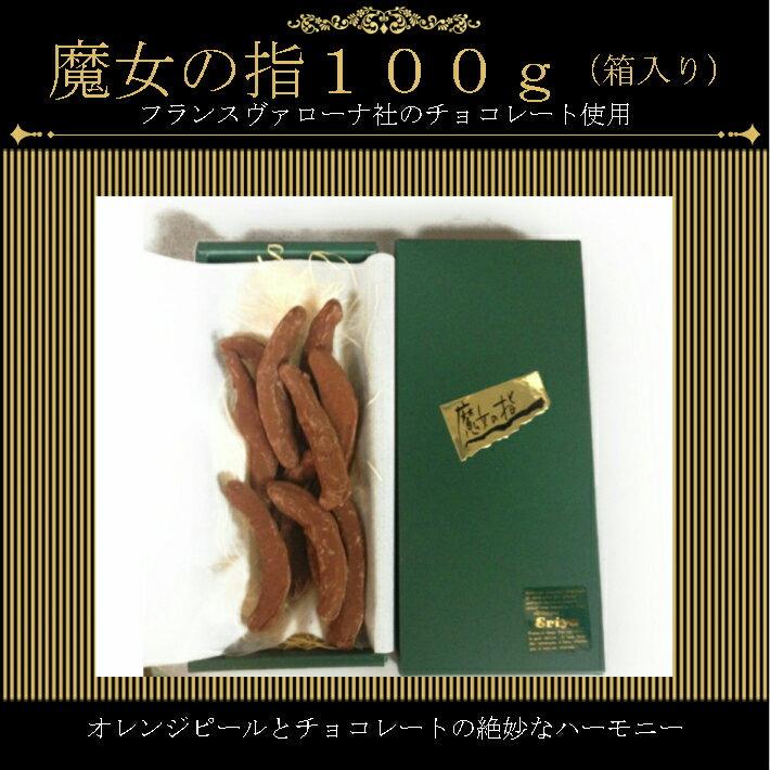 魔女の指 100g(箱入り) ギフト お祝い チョコレート オランジェット /エリヤ洋菓子店 おすすめ商品 売れ筋