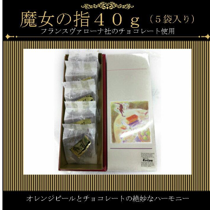 魔女の指 5袋入り オランジェット チョコレート ギフト お祝い 売れ筋 おすすめ  エリヤ洋菓子店