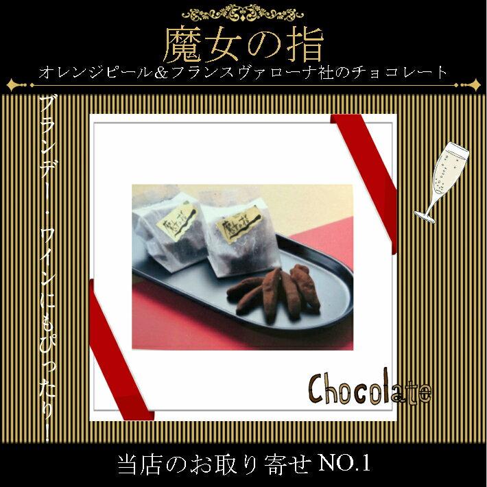 魔女の指 40g(袋入り) /ワインにピッタリ/ オランジェット/ チョコレート/ ギフト//お祝い/売れ筋/ エリヤ洋菓子店