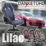 【送料無料】Danketuhl(ダンクトゥール)ライラック肘掛け付きレーシングレザーチェアロッキングおしゃれデザインチェアオフィスチェア5色対応スタイリッシュ椅子送料無料