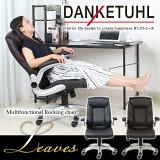 【送料無料】Danketuhl(ダンクトゥール)リーブス跳上げ肘掛け付きレザーチェアシンクロロッキング機構搭載おしゃれデザインチェアオフィスチェアブラック・ブラウンスタイリッシュロッキング椅子