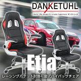 送料無料Danketuhl(ダンクトゥール)エティア跳上げ肘掛け付きレーシングレザーチェアロッキングおしゃれデザインチェアオフィスチェアブラック・ブラウンスタイリッシュ椅子