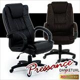 【送料無料】Danketuhl(ダンクトゥール)プレサンスハイバックチェアークッションチェアーイームズチェアーイス椅子チェアチェアーパソコンチェアーPCチェアーパーソナルチェアーオフィスチェアー