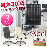 【送料無料】Danketuhl(ダンクトゥール)エーベル肘掛け付きレザーチェアおしゃれデザインチェアオフィスチェアブラック・アイボリー・グレースタイリッシュロッキング椅子