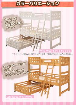 スライド3段ベッドキャンディ(ホワイトウォッシュ)