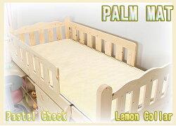 天然ココナッツパームマットホワイトプルーパステルチェックピンクイエロー3つ折り三つ折り天然パームマットレスココナッツマットレスヤシベッドシングルベッド三段ベッド3段ベッドロフトベッド親子ベッド柵付ベッド2段ベッド二段ベッド大人用子供用