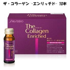 【生産終了】資生堂 ザ・コラーゲン エンリッチド(ドリンク )V 1本50ml×10本 保存料無添加 資生堂コラーゲン ヒアルロン酸 コエンザイムQ10 the collagen shiseido enriched
