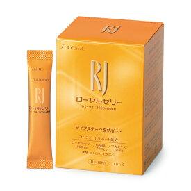 【 資生堂 RJ(ローヤルゼリー)】RJ<顆粒>(N)1.5g×30パック 健康食品 ビタミン類 葉酸