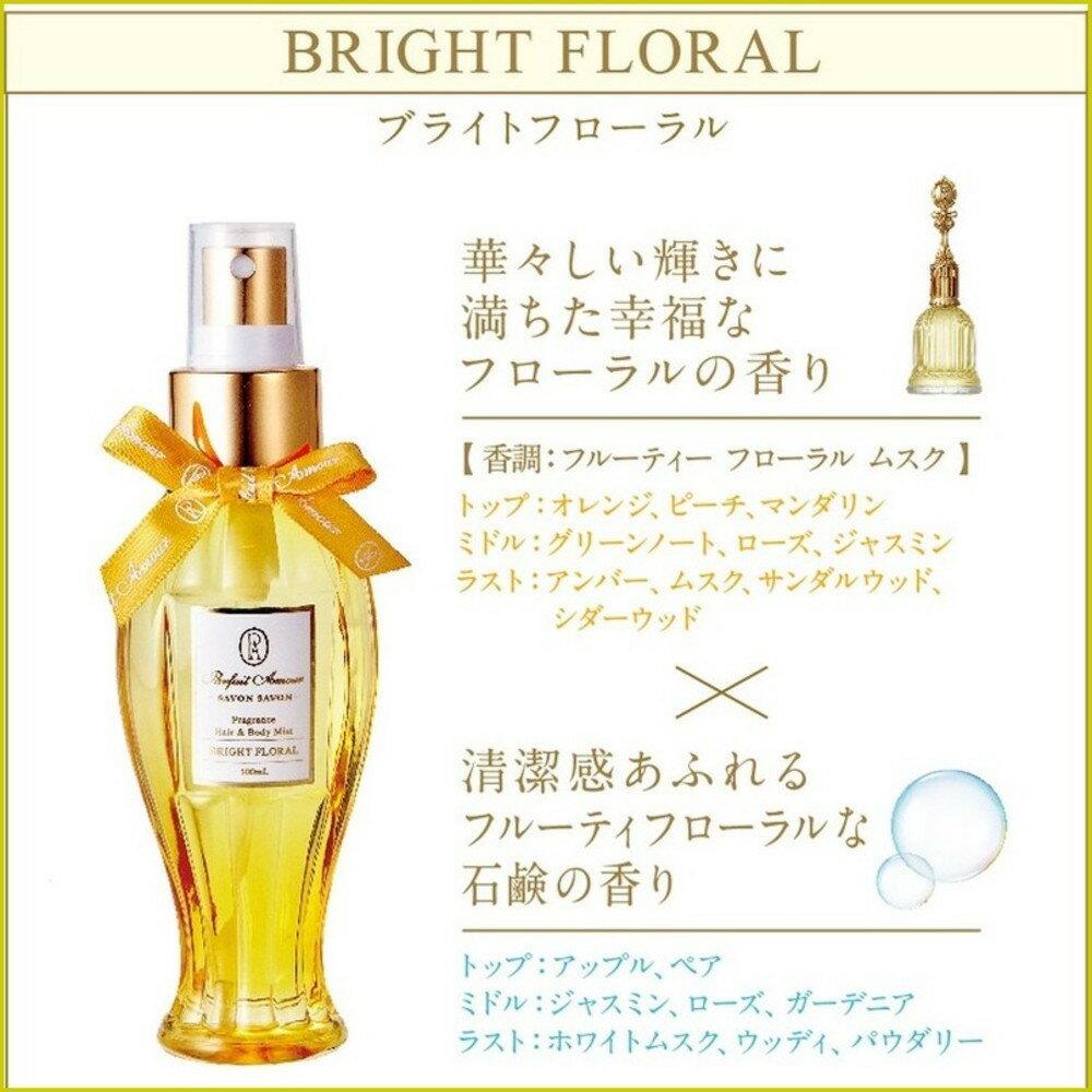 【 Parfait Amour パルフェタムール 】パルフェタムール サボンサボンブライトフローラル(輝く花々)フレグランスヘア&ボディミスト100ml・スプレータイプヘアミスト/フルーティフローラル/石鹸の香り