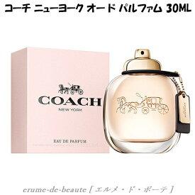 【 COACH コーチ 】コーチ ニューヨーク オードパルファム EDP30ml/SP(スプレータイプ) ローズ×ムスクのオリエンタルな香調 女性用 フレグランス 香水