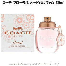 【 COACH コーチ 】コーチ フローラル オードパルファム EDP30ml/SP(スプレータイプ) フローラルフルーティな香調 女性用 フレグランス 香水