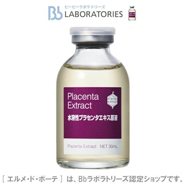 Bb LABORATORIES ビービーラボラトリーズ 水溶性プラセンタエキス原液 30ml(約1ケ月分) Placenta Extract