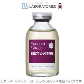 Bb LABORATORIES ビービーラボラトリーズ 水溶性プラセンタエキス原液 30ml(約1ケ月分) BBラボ Placenta Extract 正規取扱店