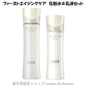 資生堂 ELIXIR REFLET エリクシール ルフレ 化粧水&乳液2点セット フレッシュブーケの香り 毛穴 透明感 選べるセット品 バランシング スキンケアセット