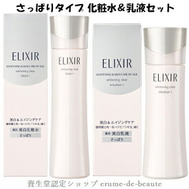 資生堂 ELIXIR WHITE エリクシール ホワイト さっぱりタイプ化粧水・乳液セット クリアローション T1-170ml クリアエマルジョン T1-130ml 美白スキンケアセット 福袋 母の日 エイジングケア 透明感 ハリ