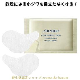 SHISEIDO VITAL-PERFECTION 資生堂 バイタルパーフェクション リンクルリフトマスク レチノホワイト 12包(24枚)医薬部外品 目もと・口もとパック 乾燥小じわ エイジングケア 美白 ハリ