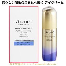 SHISEIDO VITAL-PERFECTION 資生堂 バイタルパーフェクション UL ファーミング アイクリーム 15g 薬用美白クリーム(目もと用)医薬部外品 Uplifting and Firming Eye Cream ハリ 乾燥小じわ 美白