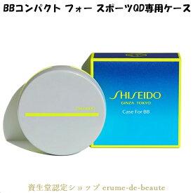 SHISEIDO Suncare サンケア BBコンパクト 専用ケース 資生堂サンケア