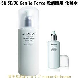 SHISEIDO Skincare Gentle Force 資生堂 ジェントルフォース トリートメント ソフナー 150mL 敏感肌用 化粧水 医薬部外品 無香料 弱酸性 デリケート肌 肌荒れケア