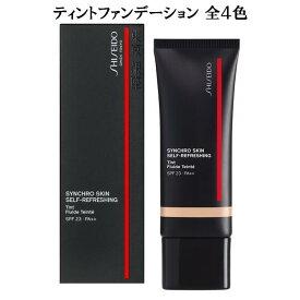 *ネコポス便発送* SHISEIDO Makeup 資生堂 メーキャップ シンクロスキン セルフリフレッシング ティント ファンデーション 全4色 30g SPF23・PA++ SELF-REFRESHING Tint ◎ ポスト投函お届け商品