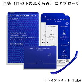 SHISEIDO BIO-PERFORMANCE 資生堂 ビオパフォーマンス セカンドスキン トライアルキット 4回分 Second skin Trialkit