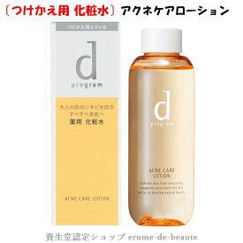 資生堂 dプログラム ディープログラム アクネケアローション w 125ml 化粧水 つけかえ用レフィル ニキビ予防 デリケート肌