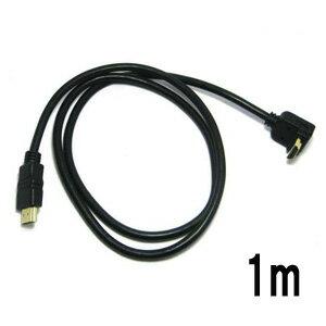 【相性保証付★NO:D-D-6】3D対応ハイスペック 上向きL型90度HDMIオス to オスケーブル【1m】 ハイビジョン/3D映像(1.4規格)/イーサネット対応/HDTV(1080P)対応/金メッキ仕様 PS3対応・各種AVリンク対応Donyaダイレクト 【メール便対応】qq