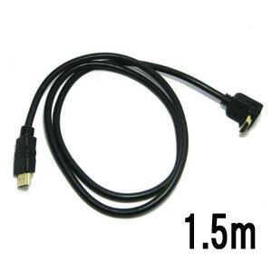 【相性保証付★NO:D-D-7】3D対応ハイスペック 上向きL型90度HDMIオス to オスケーブル【1.5m】 ハイビジョン/3D映像(1.4規格)/イーサネット対応/HDTV(1080P)対応/金メッキ仕様 PS3対応・各種AVリンク対応Donyaダイレクト 【メール便対応】qq