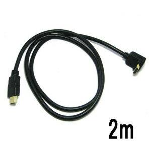 【相性保証付★NO:D-D-8】3D対応ハイスペック 上向きL型90度HDMIオス to オスケーブル【2m】 ハイビジョン/3D映像(1.4規格)/イーサネット対応/HDTV(1080P)対応/金メッキ仕様 PS3対応・各種AVリンク対応Donyaダイレクト 【メール便対応】qq