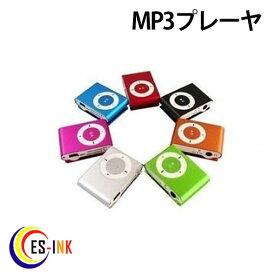 送料無料 (NO:A-B-12 )( メール便 対応 ) 充電式で格安 クリップMP3プレーヤー ( クリップタイプ、microSD式 ) WMA 対応 、microSDHC8GBにも 対応 まるでiPod suffle ( 関連: アイフォン5 電池 LED micro usb 車 節電 防災グッズ 緊急時 )qq