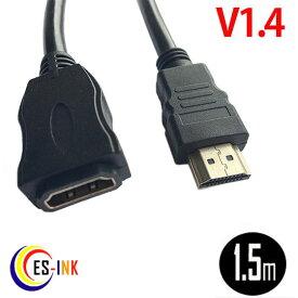 ( 送料無料 )(NO:D-C-6 ) 3D 対応 ハイスペックHDMI延長ケーブル ( 1.5m ) ハイビジョン 3D映像 ( 1.4規格 ) イーサネット 対応 HDTV ( 1080P ) 対応 金メッキ仕様 PS3 対応 各種AVリンク 対応 Donyaダイレクトqq
