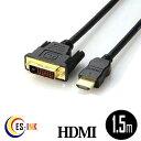 ( 送料無料 )(NO:D-C-11 ) ハイスペックHDMIタイプA-DVI ( タイプD デュアルリンク ) ( 1.5m ) ハイビジョン 3D…