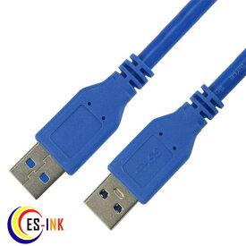 [ 相性保証付 NO:D-C-35] 【メール便送料無料】 USB 3.0 ケーブル 接続ケーブル A タイプ(オス) - A タイプ(オス) USB 3.0 ケーブル 1.5m 持ち運びに便利!高速データ転送 ケーブル USB(オス)-USB(オス) 3.0 ケーブル ブルー qq