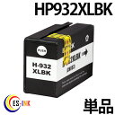 HP ヒューレッド パッカード HP932XLBK ( ブラック増量タイプ ) 互換インクカートリッジ 単品 販売 ICチップ付 ( HP932 HP933 ) ( 対応 機種:Officejet67